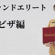 タイランドエリートビザ編